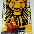 THE LION KING Disney musical flyer Japan 2007 [PM-200]