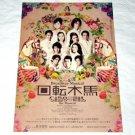 CAROUSEL Broadway musical flyer Japan 2009 [PM-200]