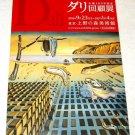 SALVADOR DALI exhibition flyer Japan 2006 [PM-200]