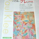 PAUL KLEE exhibition gatefold flyer Japan 2006 [PM-200]