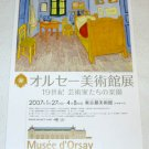 ORSAY MUSEUM exhibition Japan 2007 - Vincent van Gogh [PM-200]