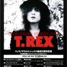 T. REX / MARC BOLAN CD reissue flyer Japan 1993 [PM-100f]
