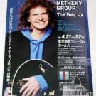 PAT METHENY / GEORGE WINSTON concert flyer Japan 2005 [PM-100f]