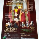 HI TIDE HARRIS Xmas gospel concert flyer Japan 2006 [PM-200f]
