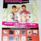EVERYTHING BUT THE GIRL Missing remix CD flyer Japan [PM-100f]
