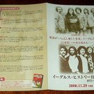 EAGLES Selected Works gatefold flyer Japan 2000 [PM-100f]