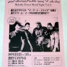 DREAM EVIL melodic power metal concert flyer Japan 2005 [PM-100f]