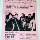 DREAM EVIL melodic power metal concert flyer Japan 2005 [PM-100f]