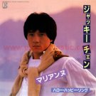 JACKIE CHAN Marianne 45 Japan w/gatefold PC [7-100]