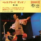 PEREZ PRADO Dengue! Vol.1 EP Japan w/PS 1965 mambo! [7-100]