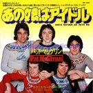 PAT McGLYNN'S SCOTTIES BAY CITY ROLLERS She'd Rather with Me 45 Japan WL promo & more! [7-250]