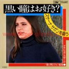 GRACIELA SUSANA Kuroi hitomi wa osuki? 45 Japan w/PC [7-100]