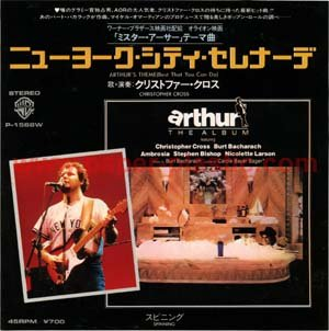 CHRISTOPHER CROSS Arthur's Theme 45 Japan w/PC Burt Bacharach [7-100]