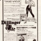 AMERICAN GRAFFITI & DILLINGER soundtrack LP advertisement Japan #2 - oldies [PM-100]
