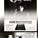 CAROL DOUGLAS The Carol Douglas Album advertisement Japan + ZULEMA [PM-100]