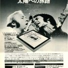 STEPHEN STILLS NEIL YOUNG Long May You Run LP advert Japan + MONTROSE ENGLAND DAN JOHN FORD [PM-100]
