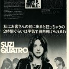 SUZI QUATRO first album Suzi Quatro LP advertisement Japan [PM-100]