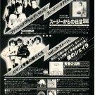 SUZI QUATRO ROSETTA STONE IAN MITCHELL LP advertisement Japan + MICHAEL ZAGER, JERRY GARCIA [PM-100]