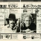 SIMON & GARFUNKEL Still Crazy After All These Years & Breakaway LP advertisement Japan [PM-100]