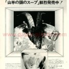 THE ROLLING STONES Goats Head Soup LP & MC two advertisements Japan [PM-100]