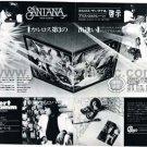 SANTANA Illuminations LP advertisement Japan + CHICAGO ROBERT LAMM [PM-100]