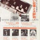 LINDISFARNE Nicely Out of Tune LP advert Japan + ROD STEWART BLACK SABBATH IAN MATTHEWS [PM-100]