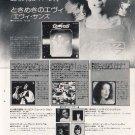 EVIE SANDS Estate of Mind LP advertisement Japan + CLIFF RICHARD LEISHA OLIVIA NEWTON-JOHN [PM-100]