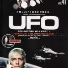 UFO DVD flyer Japan #1 - Ed Bishop Gerry Anderson ITC [PM-100f]
