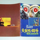 THE HELLSTROM CHRONICLE Walon Green movie program Japan 1972 Frank Herbert [MX-250]