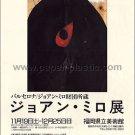 JOAN MIRO art exhibition flyer Japan 1988 [PM-100]