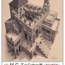 M.C. ESCHER art exhibition flyer Japan 2010 [PM-100]