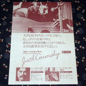 JACK GRUNSKY Newborn Man & The Gap (Buffalo Brian) - two LP adverts Japan 1972 [PM-100]