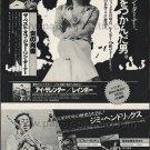 JOE LYNN TURNER The Best Of LP magazine advert Japan + JIMI HENDRIX BILL WYMAN [PM-100]