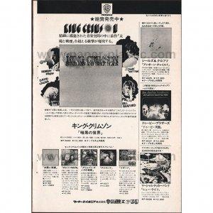 KING CRIMSON Starless and Bible Black LP magazine advert Japan [PM-100]