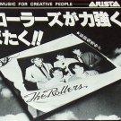BAY CITY ROLLERS Elevator LP advert Japan 1979 + POPOL VUH CONRAD SCHNITZLER [PM-100]