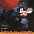 TOPO GIGIO AND THE MISSILE WAR Maria Perego Kon Ichikawa movie flyer Japan [PM-100]