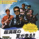 THE VENTURES Sapporo concert flyer Japan August 2007 [PM-100f]