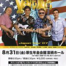 THE VENTURES Osaka concert flyer Japan August 2007 [PM-100f]