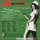 "RUSS MEYER ""COMPLETE FILM FESTIVAL"" retrospective show movie flyer Japan 2004 [PM-100]"