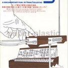 MOOG synthesizer Hans Fjellestad movie flyer Japan - Keith Emerson Rick Wakeman [PM-100]