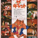 FRITZ THE CAT Robert Crumb Ralph Bakshi movie flyer Japan 1973 [PM-100]