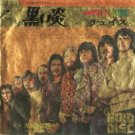 """CHASE Get It On / So Many People 45 Japan reissue with gatefold """"gold"""" cover"""