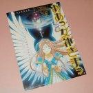 AH! MY GODDESS: THE MOVIE - anime movie flyer from Japan 2000