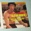 BRUCE LEE My Way of Kung-Fu 6-inch 1-sided flexi disc Japan w/picture cover 1979