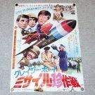 LES CHARLOTS Les Bidasses S'en Vont En Guerre / Sadsacks Go to War poster Japan