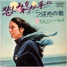 JOAN BAEZ Pack Up Your Sorrows / The Swallow Song 45 Japan w/picture cover 1966