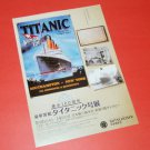 RMS TITANIC - 100th anniversary exhibition flyer Japan 2011