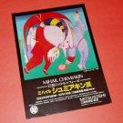MIHAIL CHEMIAKIN art exhibition flyer Japan 1993