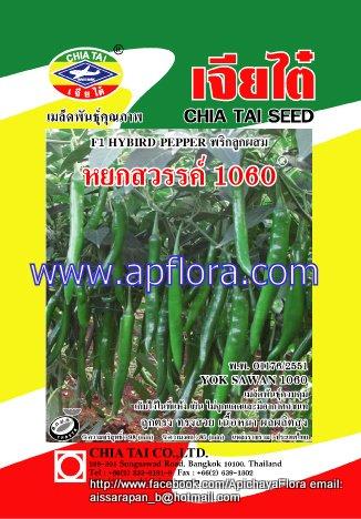 Apichaya Flora Vegetable seeds Pepper-Yok swan 10