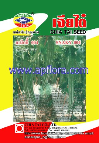Apichaya Flora Vegetable seeds Loofah Snaky004
